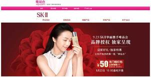 从SK-II与唯品会深入合作看高端美妆电商趋势