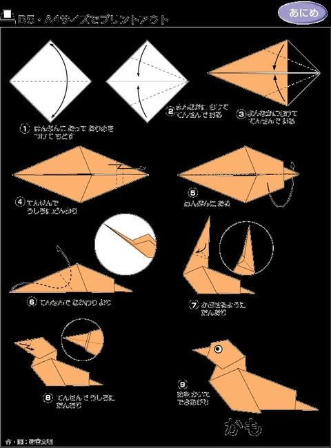 折纸老虎大全步骤图解